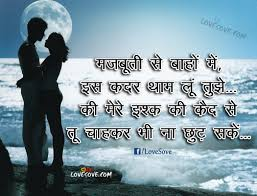 quotes images shayari new ishq shayari best love shayari dard e ishq shayari quotes