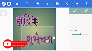 font apk fontapk make stylish name png on android marathi