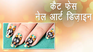cat face nail art design in hindi do it yourself khoobsurati