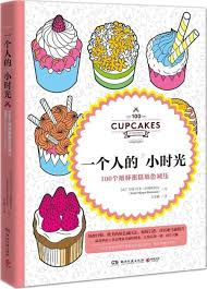 aliexpress com buy 100 cupcakes a colorier anti stress coloring