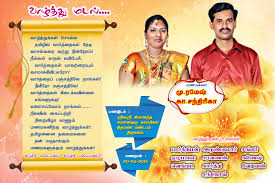 wedding wishes tamil gracecreators banners wedding wishes