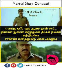 The Social Network Meme - meme yogi on twitter mersalvsmodi gstvijaywar gst tamilnadu