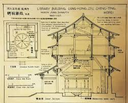 liang sicheng architectural design manuscripts each of which is a