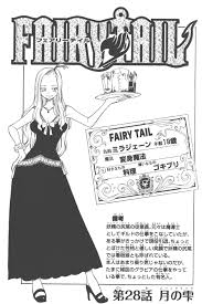 Fairy Tail Manga by Chapter 28 Fairy Tail Wiki Fandom Powered By Wikia