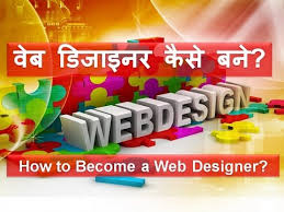 how to become a web designer from home how to become a web