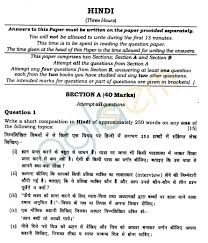 Icse Class X Exam Question Papers 2012 Hindi Aglasem Schools