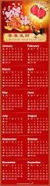 Chinese New Year Invitation Card Chinese New Year Calendar Lunar Calendar Dates
