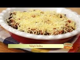 cuisine samira gratin 71 بطاطا كوشة من برنامج وصفات أم وليد samira tv wasafat oum