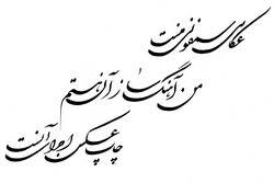 Tattoo Idea Generator Custom Tattoos And Logos Persian Calligraphy All About Persian