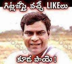 Memes For Fb - telugu funny comments quotes 4 you