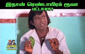 Funny Memes Download - tamil comedy memes goundamani memes images goundamani comedy