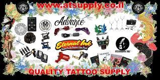 a t s tattoo supply דיזנגוף סנטר