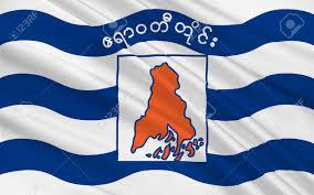 Flag Ir Flag Of Ayeyarwady Region Formerly Ayeyarwady Division And