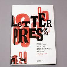 letter press ikon letterpress a new trend in letterpress printing