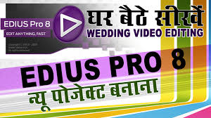 tutorial video editing edius 8 open ist time and create new projects video editing video