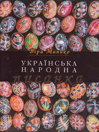 Easter Egg Decorating Ppt by 71 Best Pysanky How To Books U0026 Patterns Images On Pinterest