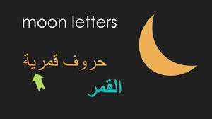 sun and moon letters youtube