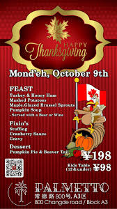 canadian thanksgiving dinner at palmetto shanghai events