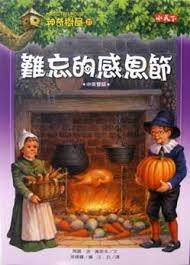 asianparent thanksgiving on thursday magic tree house book in
