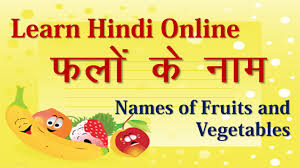learn hindi online names of fruits and vegetables youtube