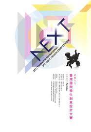 balance de cuisine m馗anique 2011 tisdc by 鼎然黃 issuu