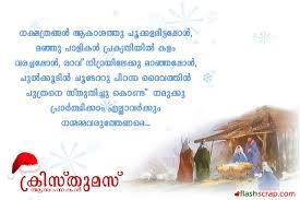 wedding wishes malayalam sms christmas wishes flashscrap