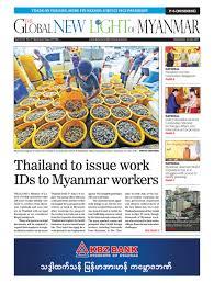 12 feb 17 gnlm by myanmar newspaper issuu
