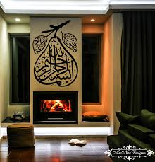 Nur Home Decor Islamic Wall Art By An Nur Designs Arabic Stickers Arabic