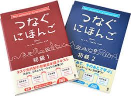 japanese online class intensive course class lesson human academy japanese language school