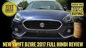 2017 new maruti suzuki swift dzire full hindi review india