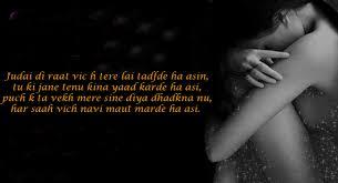 punjabi love letter for girlfriend in punjabi love whatsapp status for boyfriend in punjabi love quotes