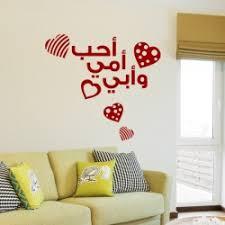 chambre islam stickers islam chambre stickers arabe islam pas cher madeco