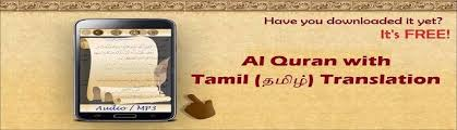yusuf blog download mp3 alquran al quran with tamil தம ழ translation audio mp3