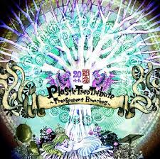 cdjapan plastic tree tribute transparent branches v a cd album