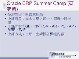 世新大學erp實驗室oracle application 暑期先修班 ppt download