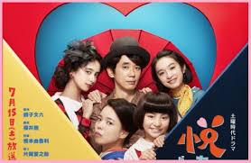 list film jepang komedi romantis 11 film jepang lucu romantis terbaru 2017 ngasih com