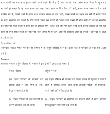 ncert solutions for class 8th hindi chapter 10 क मच र