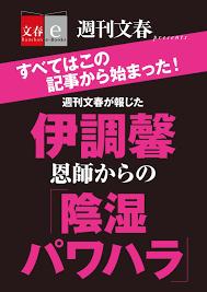 les r鑒les d hygi鈩e en cuisine 文藝春秋 日本レスリング協会のパワハラについての報道をまとめた電子
