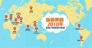 canap駸 atlas 旅遊樂園 旅遊樂園之2018最推介旅遊目的地新一年又來到 我們旅遊樂園四