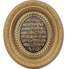 Islamic Home Decor by Islamic Home Decor Oval Framed Wall Art Ayatul Kursi 0504 U2022 38 48