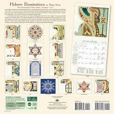 hebrew illuminations 2017 wall calendar a 16 month jewish
