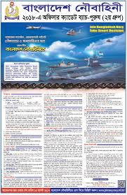 bangladesh navy officer cadet job circular 2017 1st group
