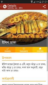 application cuisine android recipes android application promo