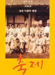 festival 1996 film wikipedia