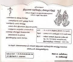 Wedding Quotes Tamil Hindu Wedding Invitation Wordings In Tamil Yaseen For