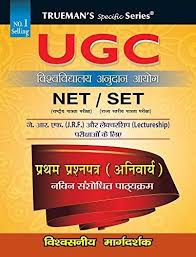 net paper pattern 2015 what are the recommended books sources for ugc net paper 1 quora
