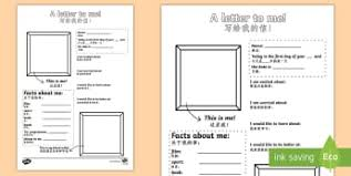 all about me classroom management all about me page 2