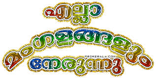 wedding wishes malayalam scrap wedding glitter greetings for orkut scraps in malayalam