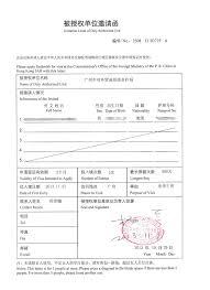 Letter Visa Application Exle Business Invitation Letter For Visa Wedding Invitation
