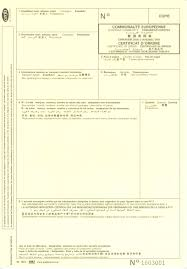 chambre de commerce certificat d origine certificat d origine
